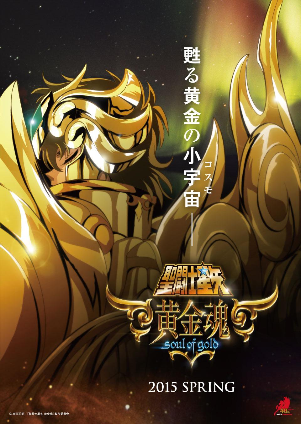 [Anime] Saint Seiya - Soul of Gold Soulof10