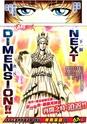 [Manga] Saint Seiya Next Dimension - Page 11 Nd68b_12