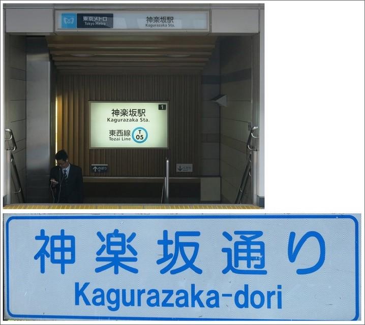 13- TOKYO  Kagura11