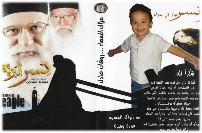 بمناسبة ذكرى الاربعين للملاك روفان عادل - نسر عاد الى سماه  Img10