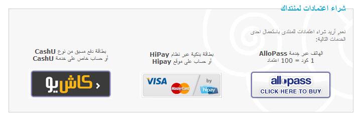 جديد: إضافة خدمة الدفع HiPay لأحلى المنتدى لشراء الإعتمادات. 01-10-11