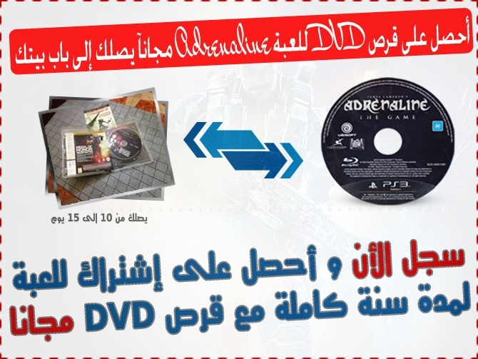 أحصل على قرص dvd للعبة أدرنالين مجانا يصل الى باب بيتك 1010