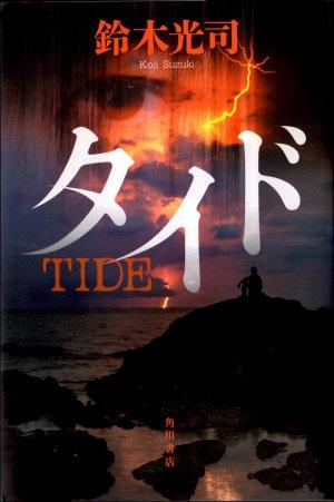 [Saga Ring] S (Sadako) 1f3a3b10