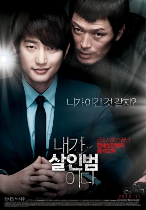 Confession of Murder Confes10