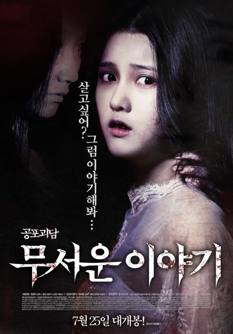 Horror Stories (Museoun Iyagi / 무서운 이야기) Horror10