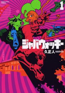 [News Quotidiennes Manga] - Page 31 Jabber10