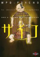 Vos acquisitions Manga/Animes/Goodies du mois (aout) - Page 2 Mpd-ps10