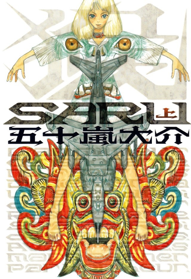 [News Quotidiennes Manga] - Page 31 Saru-010