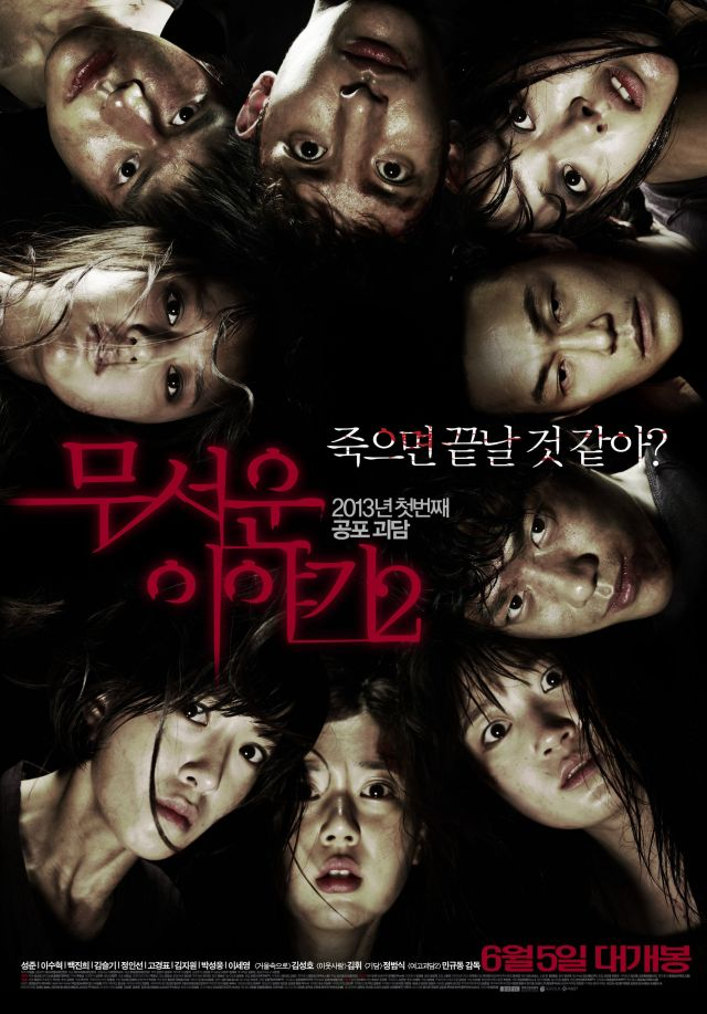 Horror Stories 2 (Museoun Iyagi 2 / 무서운 이야기 2) Video-10