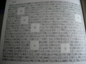 Poésie, typographie et graphisme (poésie graphique) Dscn5914
