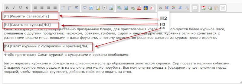 Новинка:  добавление заголовков с помощью кнопки редактора !  Headin17