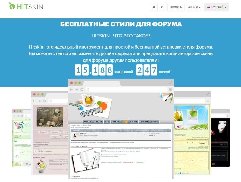 Новый дизайн сайта Hitskin.com !  Hitski10