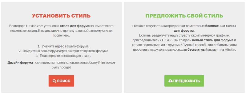 Новый дизайн сайта Hitskin.com !  Instal12