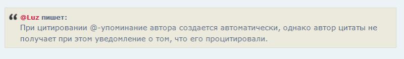 @-Упоминания пользователей в постах форума Mentio13