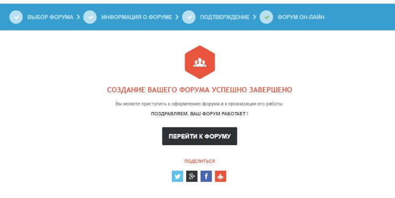 Как импортировать свой форум на Forum2x2 ? Migr_110