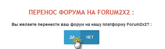 Как импортировать свой форум на Forum2x2 ? Migr_211
