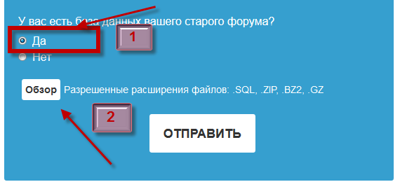 Как импортировать свой форум на Forum2x2 ? Migr_410