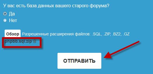Как импортировать свой форум на Forum2x2 ? Migr_610