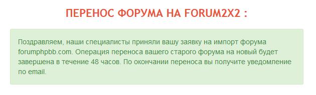 Как импортировать свой форум на Forum2x2 ? Migr_e10