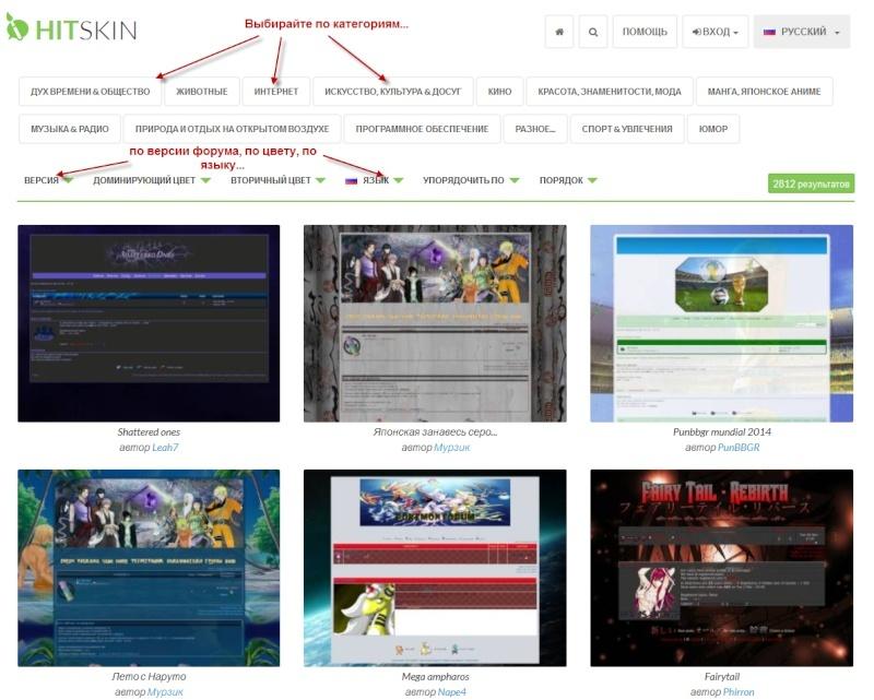Как установить на свой форум стиль с сайта hitskin.com Poisk_11