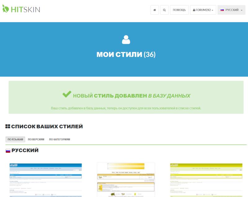 Как предложить свой стиль на Hitskin.com Propos12
