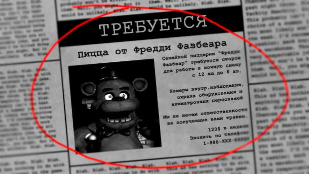 [CRS] Ночь у Фредди Fiveni10