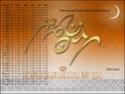 توقيت الصلاة في مدينة المالكية وقراها( امساكية شهر رمضان المبارك) 200810