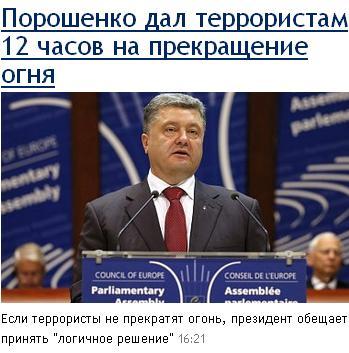 Выборы пятого президента Украины 2014 года после победы Майдана. - Страница 2 12_ivo10