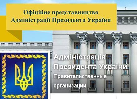Выборы пятого президента Украины 2014 года после победы Майдана. - Страница 2 Admini10