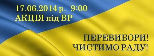 Выборы пятого президента Украины 2014 года после победы Майдана. - Страница 2 Akciy10