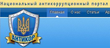 Выборы пятого президента Украины 2014 года после победы Майдана. - Страница 2 Antiko10