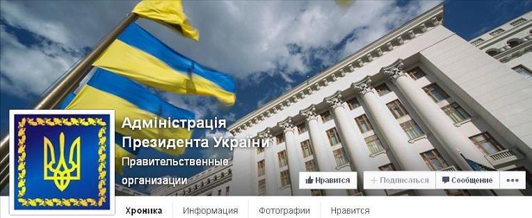 Удастся ли Порошенко провести в стране реформы на идеях Януковича и выдать их как свои… Apu10