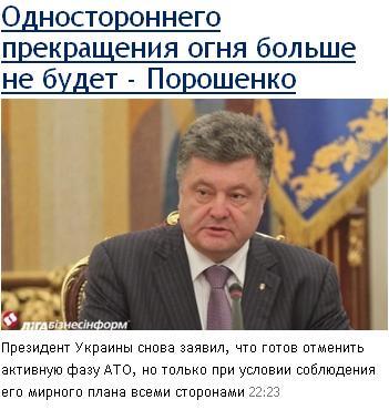 Выборы пятого президента Украины 2014 года после победы Майдана. - Страница 2 Atopor10