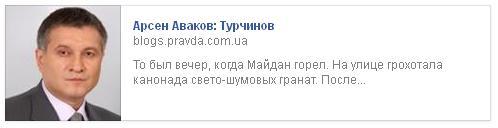 Выборы пятого президента Украины 2014 года после победы Майдана. - Страница 2 Avakov10