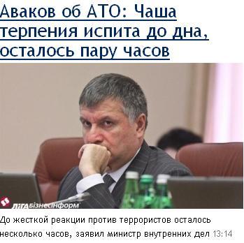 Выборы пятого президента Украины 2014 года после победы Майдана. - Страница 2 Avakov11