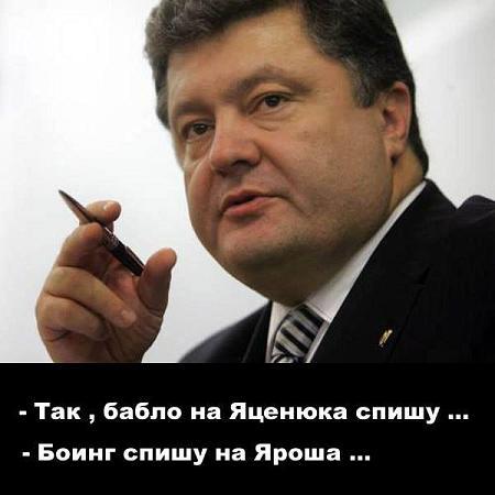 Удастся ли Порошенко провести в стране реформы на идеях Януковича и выдать их как свои… Bablop10