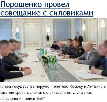 Выборы пятого президента Украины 2014 года после победы Майдана. - Страница 2 Bistre10