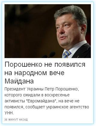 Выборы пятого президента Украины 2014 года после победы Майдана. - Страница 2 Ddudnd10