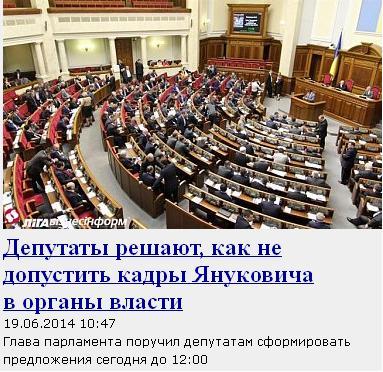 Выборы пятого президента Украины 2014 года после победы Майдана. - Страница 2 Deputa10