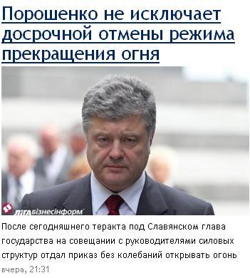 Выборы пятого президента Украины 2014 года после победы Майдана. - Страница 2 Dosroc10