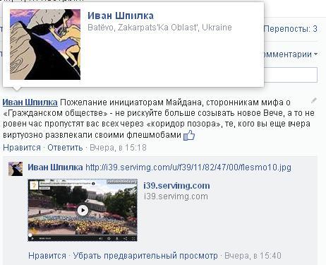 Выборы пятого президента Украины 2014 года после победы Майдана. - Страница 2 Flesmo11
