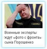 Удастся ли Порошенко провести в стране реформы на идеях Януковича и выдать их как свои… Fotosf10