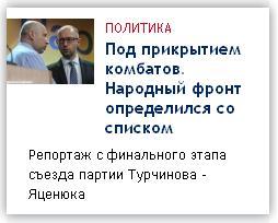 Удастся ли Порошенко провести в стране реформы на идеях Януковича и выдать их как свои… Front10