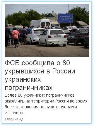Выборы пятого президента Украины 2014 года после победы Майдана. - Страница 2 Fsbsoo10