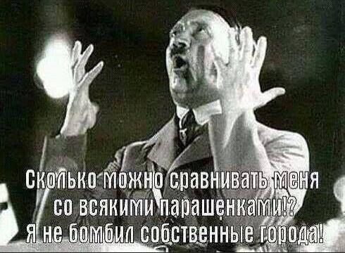 Выборы пятого президента Украины 2014 года после победы Майдана. - Страница 2 Hitler11