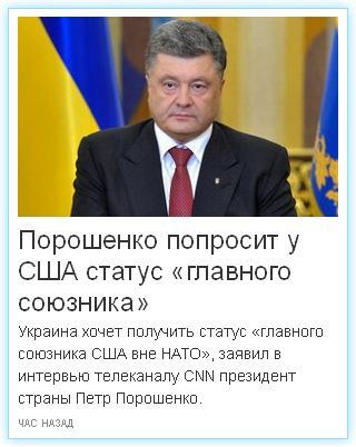 Удастся ли Порошенко провести в стране реформы на идеях Януковича и выдать их как свои… Hlavni10