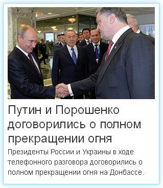 Удастся ли Порошенко провести в стране реформы на идеях Януковича и выдать их как свои… Ieaezz14