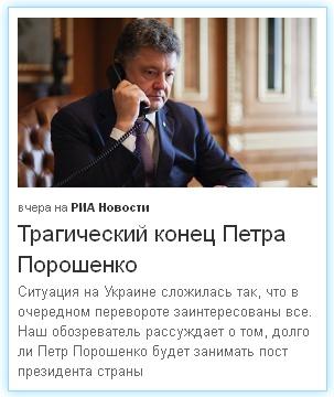 Удастся ли Порошенко провести в стране реформы на идеях Януковича и выдать их как свои… Ieaezz15