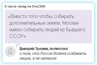 Выборы пятого президента Украины 2014 года после победы Майдана. - Страница 2 Inosmi10