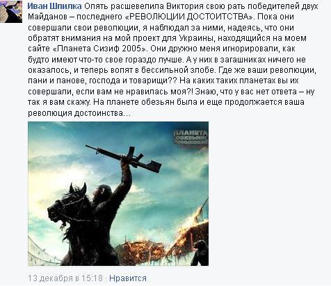 Начало новой истории украинского  государства – Боже Украину храни! Is11